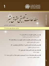نشریه علمی مطالعات تطبیقی حقوق بشر